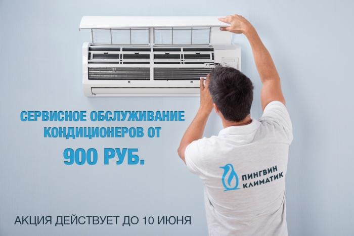 На защите комфортного климата