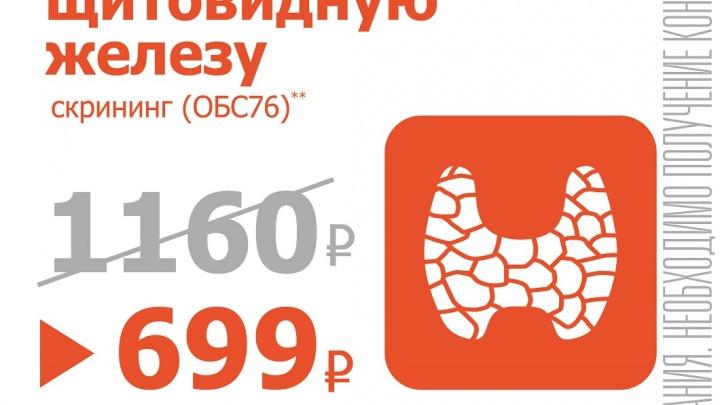Обследуй щитовидную железу за 699 рублей