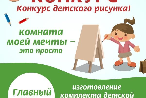 Внимание! Конкурс детского рисунка!