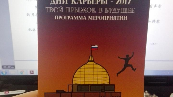 НГУ выпустил брошюры с прыгающим с крыши студентом