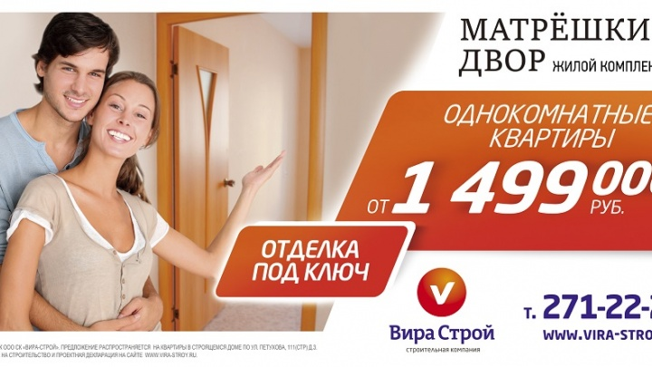 Спецпредложения на покупку квартиры в ЖК «Матрешкин двор»