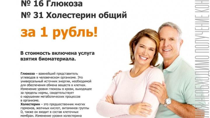 В рамках акции пожилые люди могут сдать анализы в ИНВИТРО за 1 рубль