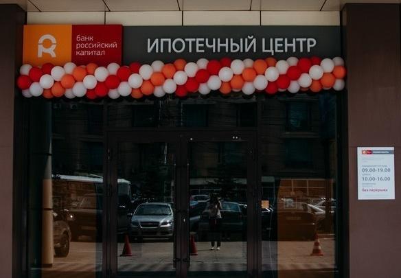 Банк «Российский капитал» снизил ставки по ипотеке