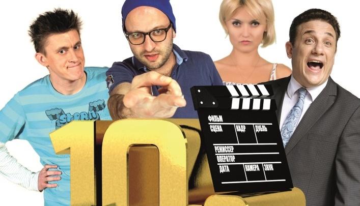 Герои комедийного ситкома «Бородач» научат новосибирских школьников снимать кино