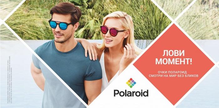 Оптика Level дарит всем 700 рублей на новую коллекцию солнцезащитных очков Polaroid