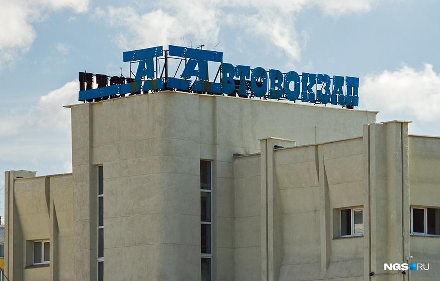 ВОмске закрыли вход наавтовокзал состороны Степанца