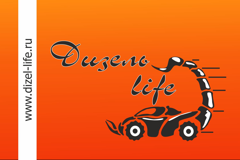 Картинки по запросу http://dizel-life.ru/