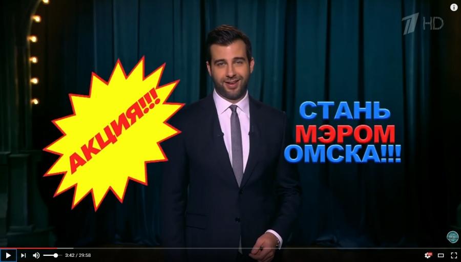 Известный шоумен Иван Ургант высмеял выборы главы города  Омска