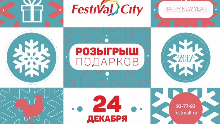 ТЦ Festival City проведет розыгрыш телевизора, iPhone, ноутбука и других призов