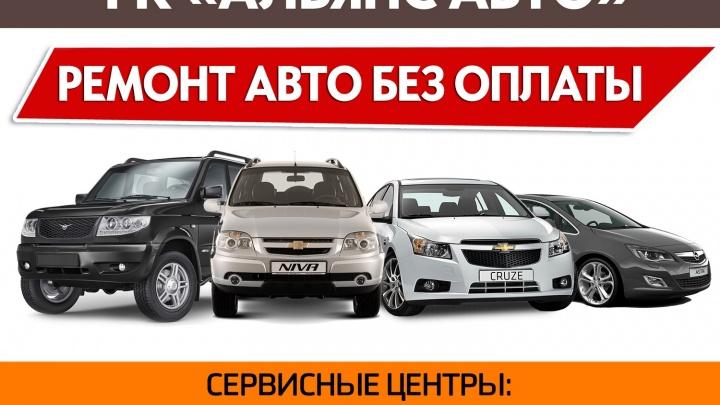 Группа компаний «Альянс Авто» предлагает омичам рассрочку на ремонт автомобиля