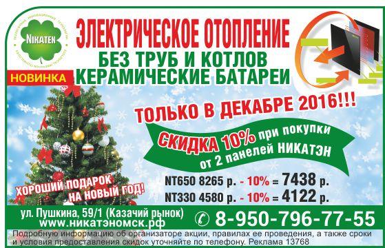 «Никатэн» дарит новогодние скидки на тепло и уют для вашего дома