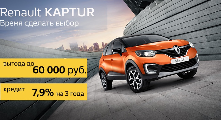 Пять аргументов в пользу Renault KAPTUR
