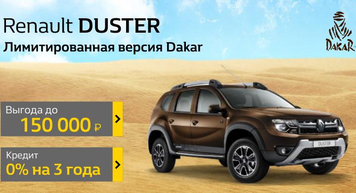 Лимитированная версияDusterDakar: готов к испытаниям на любых дорогах!