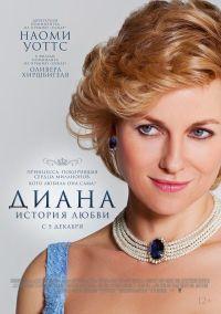 В «Синема парке» в прокат выходит «Диана: история любви»