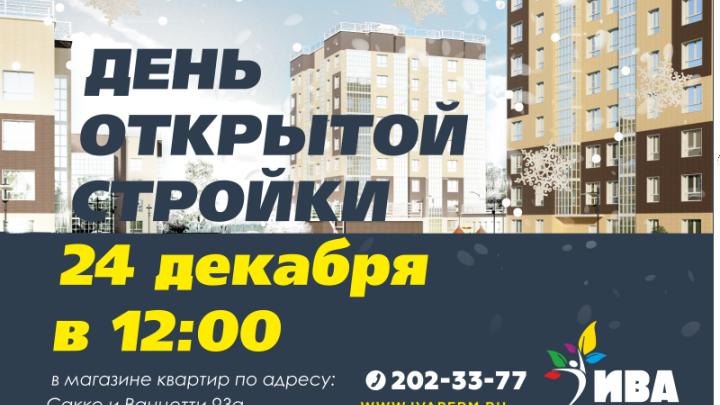 «Ива-Девелопмент» приглашает на День открытой стройки