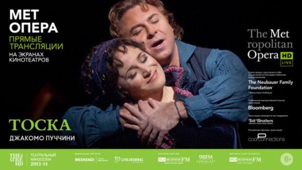 В кинотеатре «Синема парк» пройдет показ оперы «Тоска»