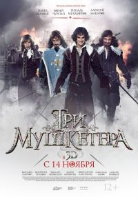 В кинотеатре «Синема парк» выходит в прокат российский фильм «Три мушкетера»