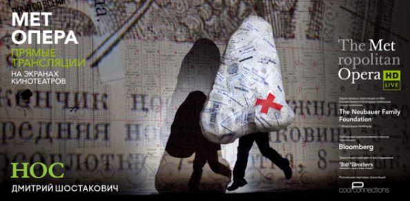 В кинотеатре «Синема парк» состоится показ спектакля «Нос»