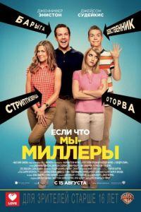 В прокат выходит комедия «Мы – Миллеры»