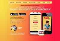 StarHit теперь на планшетах и смартфонах