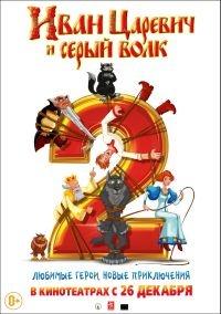 В «Синема парке» состоится премьерный показ анимационного фильма «Иван Царевич и серый волк 2»