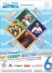В Перми состоится концерт «Юг-Север-Восток-Запад»