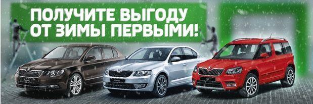 Специальные предложения от ŠKODA AUTO Россия в ноябре