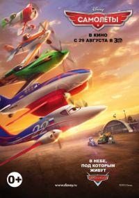 В прокат выходит анимационный мультфильм «Самолеты»