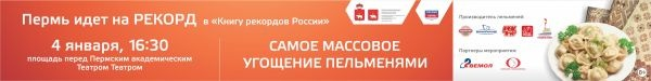 Пермь идет на рекорд в «Книгу рекордов России»