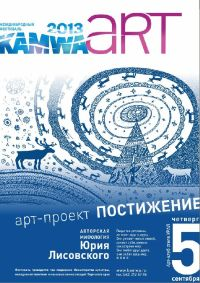 Фестиваль KAMWA 2013 представляет проект «Постижение»
