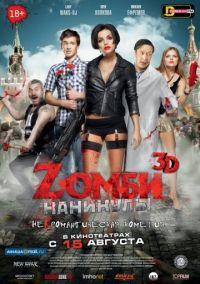 В прокате стартует «НеКромантическая комедия» – «Zombi каникулы»