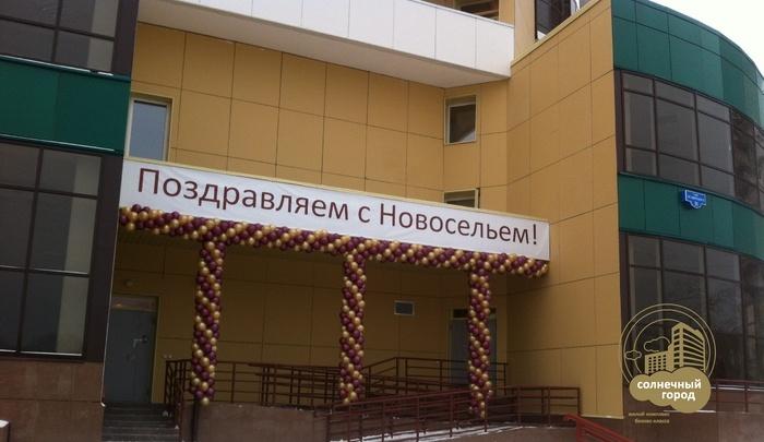24 ноября 2014 года состоялось вручение ключей от квартир жильцам нового жилого дома ЖК «Солнечный город»