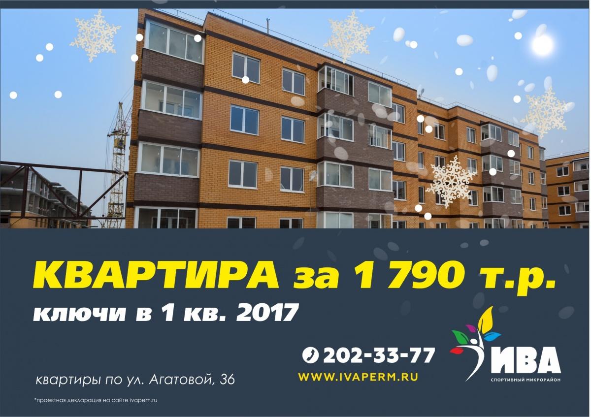 Последние квартиры от «Девелопмет-Юг» за 1 790 тысяч рублей