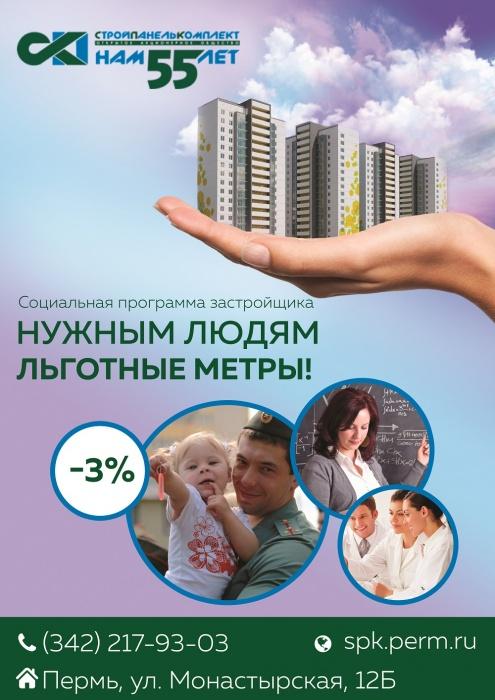«Нужным людям – льготные метры!» – социальная программа от ОАО «СтройПанельКомплект»