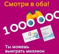 «Клюква» объявляет новую акцию! «Смотри в оба» и получи шанс выиграть миллион