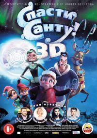 В прокат выходит рождественский мультфильм «Спасти Санту»