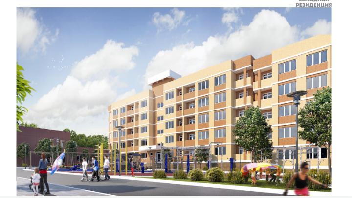 В Ростове появится новый жилой комплекс «Западная резиденция»