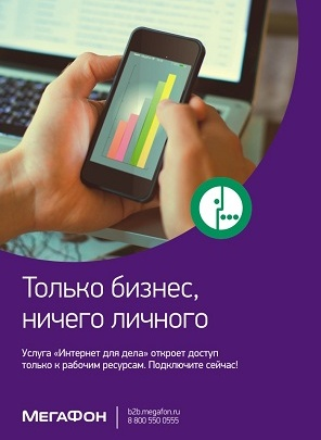 «Интернет для дела» от «МегаФона» поможет сделать бизнес эффективнее