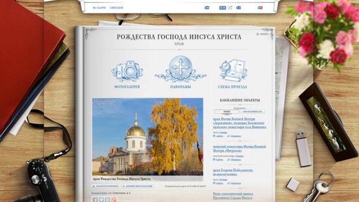 Самарский проект «Виртуальный паломник» стал лауреатом престижного всероссийского конкурса «Золотой сайт 2014»