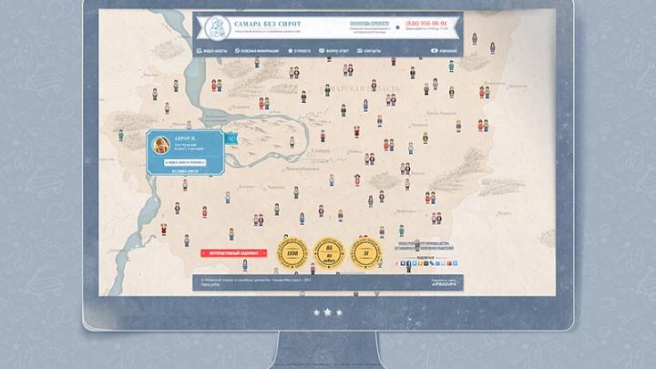Портал «Самара без сирот» получил признание на престижном всероссийском конкурсе «Золотой сайт 2014»