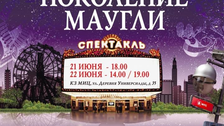 В Поволжье стартовали продажи билетов на премьеру спектакля «Поколение Маугли»