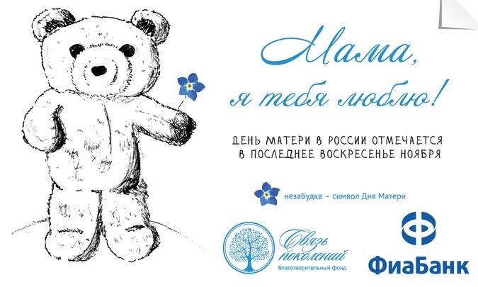 Стартовала IV Всероссийская социальная акция ко Дню Матери