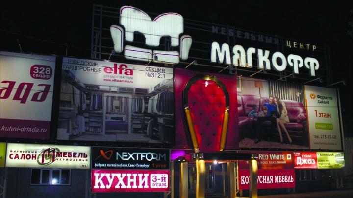 Мебельный центр Мягкофф и интернет-магазин Мягкофф.рф