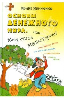 """Дни Финансовой грамотности с ЗАО """"ФиаБанк"""""""