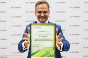 Алексей Осинцев с сертификатом.