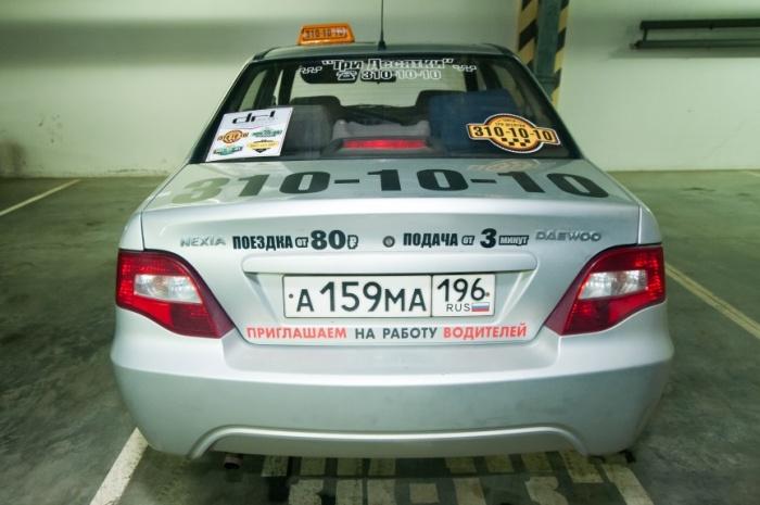 вакансии такси 3101010 екатеринбург правильно выбрать белье