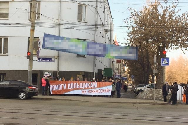 Дольщики также попытались привлечь внимание губернатора с помощью плакатов