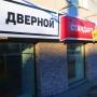 Выбор эстетов и прагматиков: в Челябинске открылся гигантский салон дверей