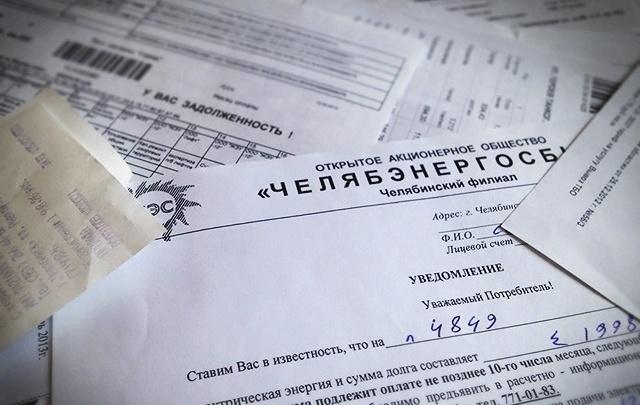 Прокуратура заинтересовалась новыми квитанциями южноуральцев за капремонт