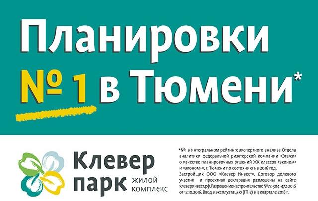 ЖК «Клевер парк»: планировки №1 в Тюмени*